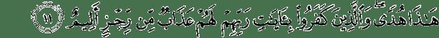 Surat Al-Jatsiyah ayat 11
