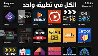 الكل في تطبيق واحد مشاهدة وتحميل الافلام والمسلسلات الحصرية و مشاهدة القنوات العالمية