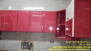 مطبخ الوميتال احمر في بيج - مطابخ الوميتال تك