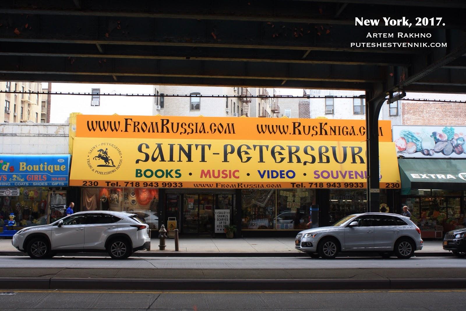 Магазин Санкт-Петербург в Нью-Йорке