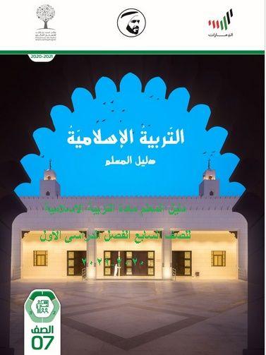 كتاب دليل المعلم مادة التربية الاسلامية للصف السابع الفصل الدراسى الأول 2020-2021 مدرسة الامارات