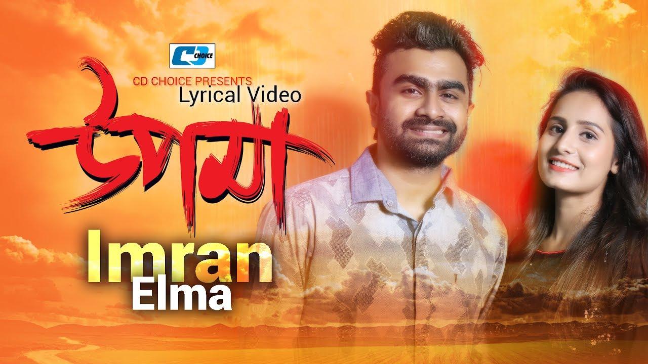 Upoma Lyrics - Imran & Elma - Bangla Song 2017   Lyricsian