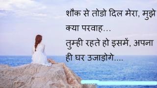 Breakup Status In Hindi For Boyfriend