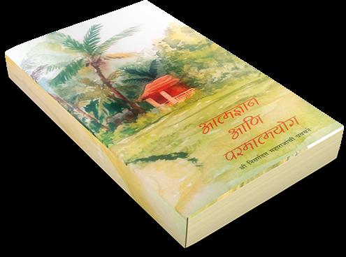 Gajanan Maharaj Pothi In Epub