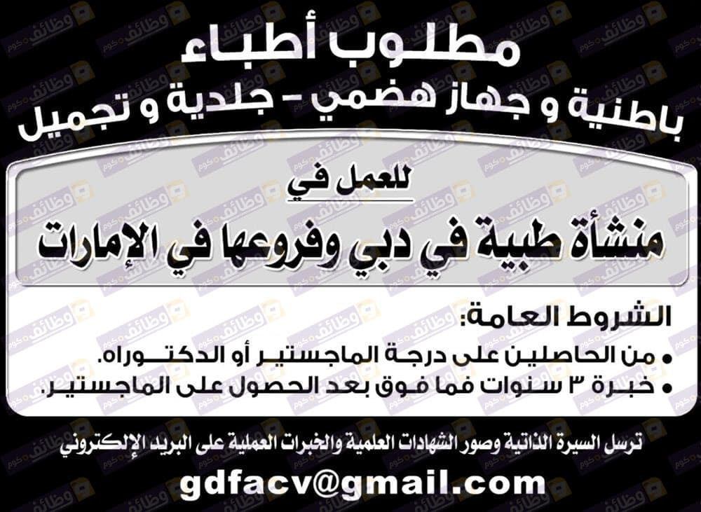 وظائف اهرام الجمعة 3-5-2019 وظائف جريدة الاهرام الاسبوعى