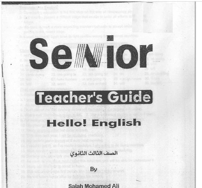 حمل إجابات كتاب الشرح سنيور Senior للصف الثالث الثانوي نسخة 2017