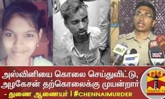 Detailed Report on Ashwini's Murder Incident | Chennai Murder | Thanthi Tv