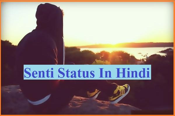 Senti Status In Hindi   सेंटी स्टेटस इन हिंदी