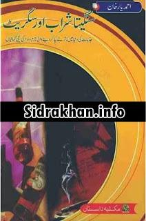 Sangeeta Sharab Aur Sigrat