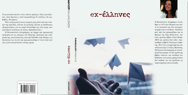 ex-έλληνες Δελημήτρου Κωνσταντίνα, Εκδόσεις Διάπλαση
