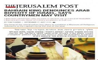 """صحيفة اسرائيلية تكشف ان ملك البحرين دان مقاطعة """"أسرائيل"""" وسمح لمواطنيه بزيارتها !"""