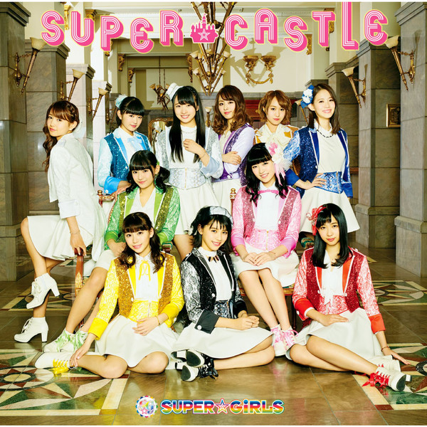 [Album] SUPER☆GiRLS – SUPER★CASTLE (2016.03.09/MP3/RAR)