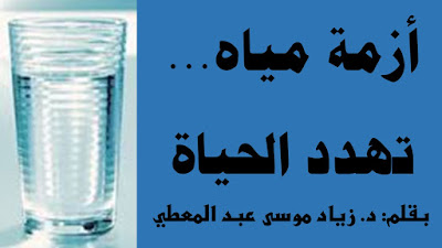 أزمة مياه.. تهدد الحياة