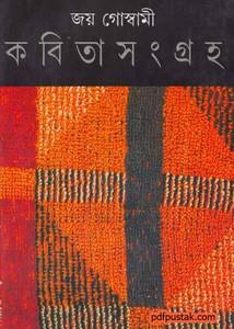 Kobita Sangraho by Joy Goswami bangla boi
