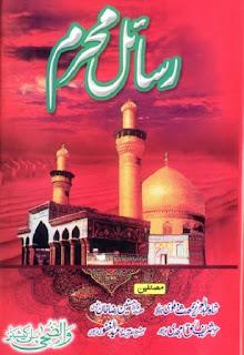 Rasail E Muharram By Shah Abul Aziz Dehlvi Pdf Free Download