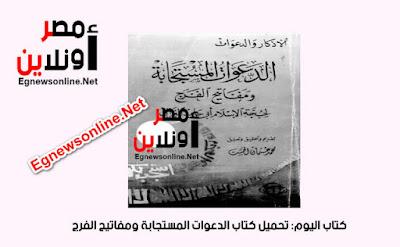 كتاب,كتب,أدعية,أذكار,معلومات,مصر أونلاين Egnewsonline,