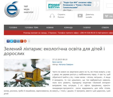 http://www.eramedia.com.ua/article/233213-zeleniyi_lhtarik_ekologchna_osvta_dlya_dteyi__doroslih_/
