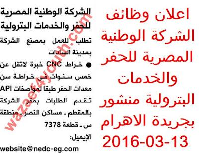 اعلان وظائف الشركة الوطنية المصرية للحفر والخدمات البترولية منشور بجريدة الاهرام 13-03-2016