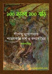 ১০০ ভূতের ১০০ বাড়ি