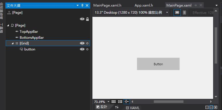 過去: Universal Windows Platform XAML 自訂Button Style