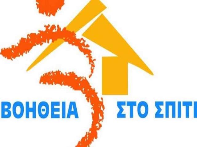 """Βουλευτές της Δημοκρατικής Συμπαράταξης προτείνουν την αναβάθμιση του προγράμματος """"Βοήθεια στο Σπίτι"""""""