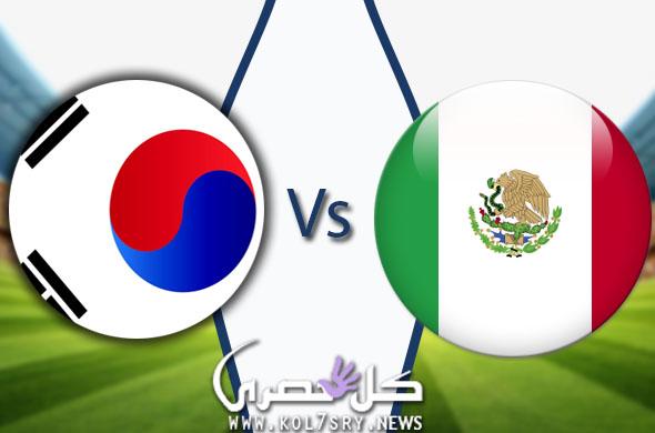 نتيجة مباراة المكسيك وكوريا الجنوبية