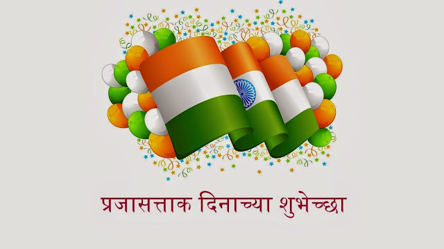 Happy Republic Day Images in Marathi