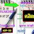 มาแล้ว...เลขเด็ดงวดนี้ 3ตัวตรงๆหวยหนังสือพิมพ์ จับคู่หวยไทยรัฐ งวดวันที่1/6/61