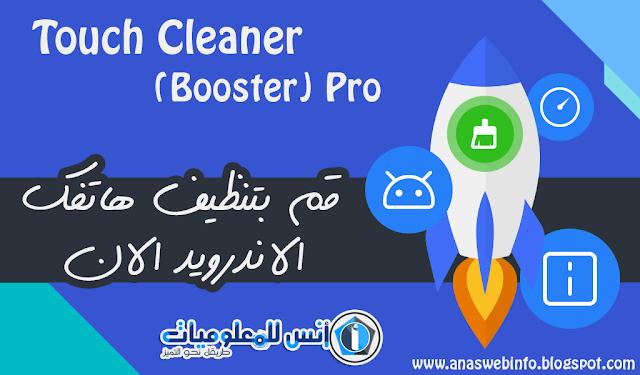 قم بتنظيف هاتفك الاندرويد عبر تطبيق Touch Cleaner (Booster) Pro المدفوع مجاانا