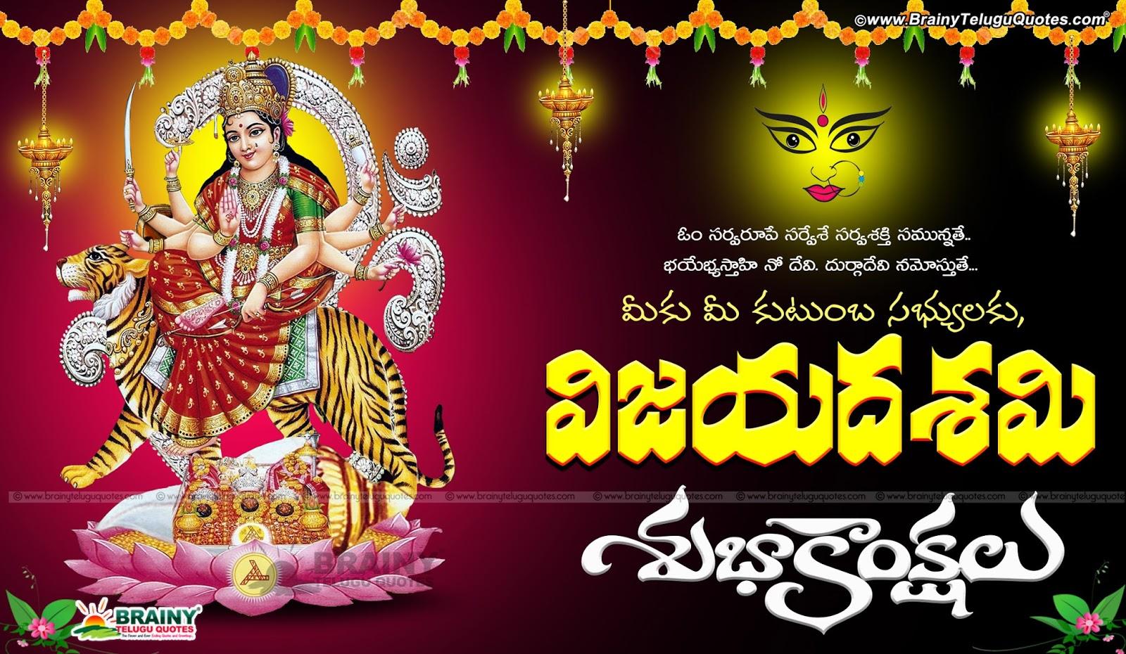 Happy advance vijayadasami dasara telugu wishes quotes messages sms happy advance vijayadasami dasara telugu wishes quotes messages sms images whatsapp status m4hsunfo