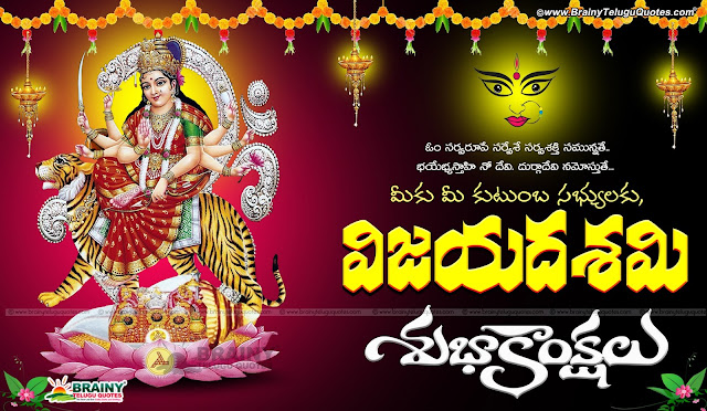 Here is a Telugu Vijayadasami Sms images, Vijayadasami Telugu Festival Prayer, Vijayadasami Telugu Songs and Quotes, Best Vijayadasami Telugu language Messages, Vijayadasami Images in Telugu,Wish You Happy Dasara Telugu quotes and Nice Images,Happy vijaya dashami 2016 Quotes greetings wishes images wallpapers in telugu english hindi kannada tamil bengali marthi, Telugu Dasara Images,Telugu Language Dussera Telugu Greetings Images, Vijayadasami Durga Maa Images, Vijayawada Kanakadurga Telugu Vijayadasami Best Telugu Quotes and Messages, Vijayadasmi Telugu Images