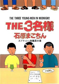%name [石原まこちん] THE3名様 第01 09巻