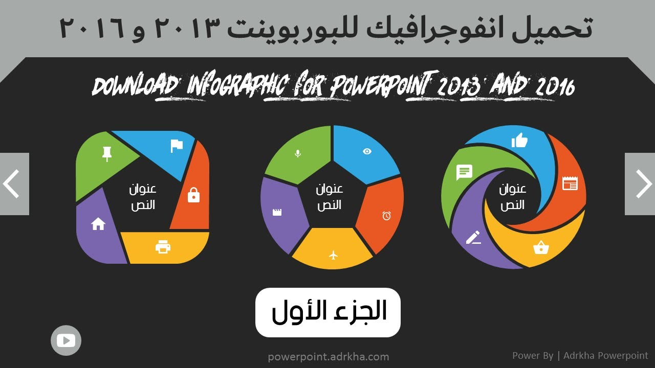 Download Infographic powerpoint 2013 2016