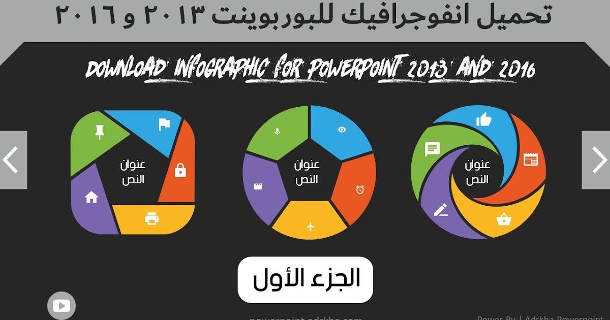 تحميل اوفيس 2017 عربي مجانا مضغوط