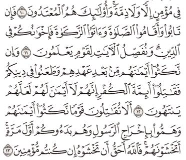 Tafsir Surat At-Taubah Ayat 11, 12, 13, 14, 15