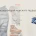 Мужская мода 2016: что покупать