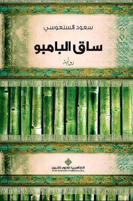 رواية ساق البامبو - سعود السنعوسي