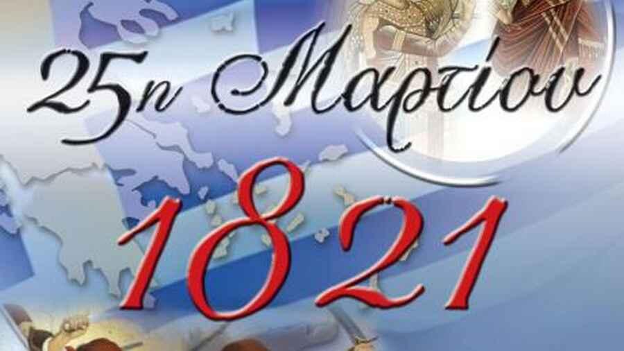 ΠΡΟΣΚΛΗΣΗ ΤΟΥ ΔΗΜΟΥ ΚΑΣΣΑΝΔΡΑΣ ΓΙΑ ΤΟΝ ΕΟΡΤΑΣΜΟ ΤΗΣ 25ης ΜΑΡΤΙΟΥ