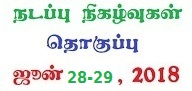 TNPSC Current Affairs June 28-29, 2018 (Tamil) - Download as PDF