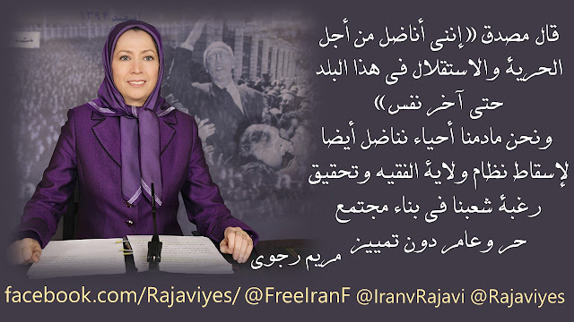 مريم رجوي: من أجل الحرية من «مصدق» إلى انتفاضة ديسمبر