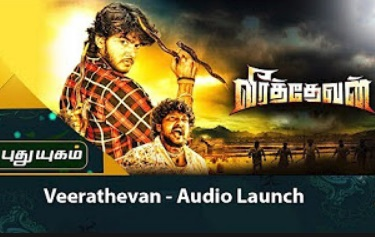 Veera Thevan Movie Audio launch | Kaushik | Meenalotchani | Red Carpet