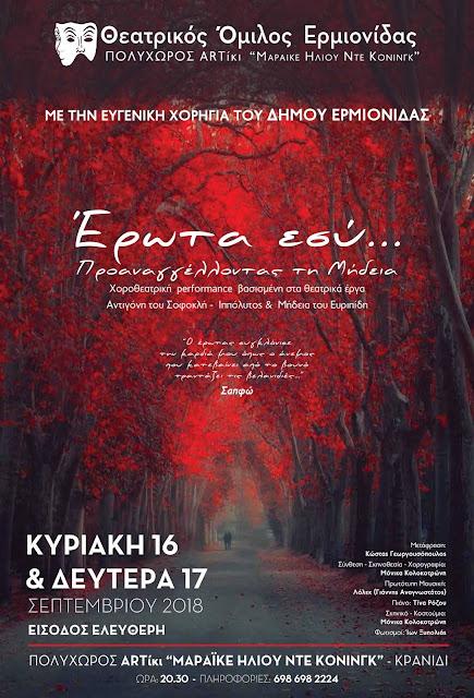 «Έρωτα Εσύ… Προαναγγέλλοντας τη Μήδεια»: Ακόμα δύο παραστάσεις της θεατρικής παραγωγής του Θεατρικού Ομίλου Ερμιονίδας Ομίλου Ερμιονίδας