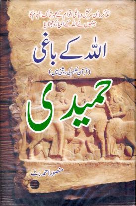 Allah Ke Baghi urdu Book