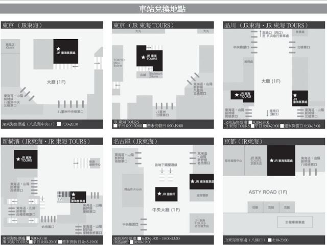 JR東海:東京、品川、新橫濱、名古屋、京都、新大阪各車站。 JR 東海ツアーズ(Tours):東京、品川、新橫濱。但要注意兌換場所是「JR東海」!