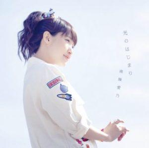 Yoshino Nanjo - Hikari no Hajimari ( Ending Atom : The Beginning )