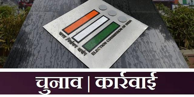 चुनाव कार्रवाई: 5 जिलों में 6 कर्मचारी सस्पेंड, 3 अधिकारियों को नोटिस | MP NEWS