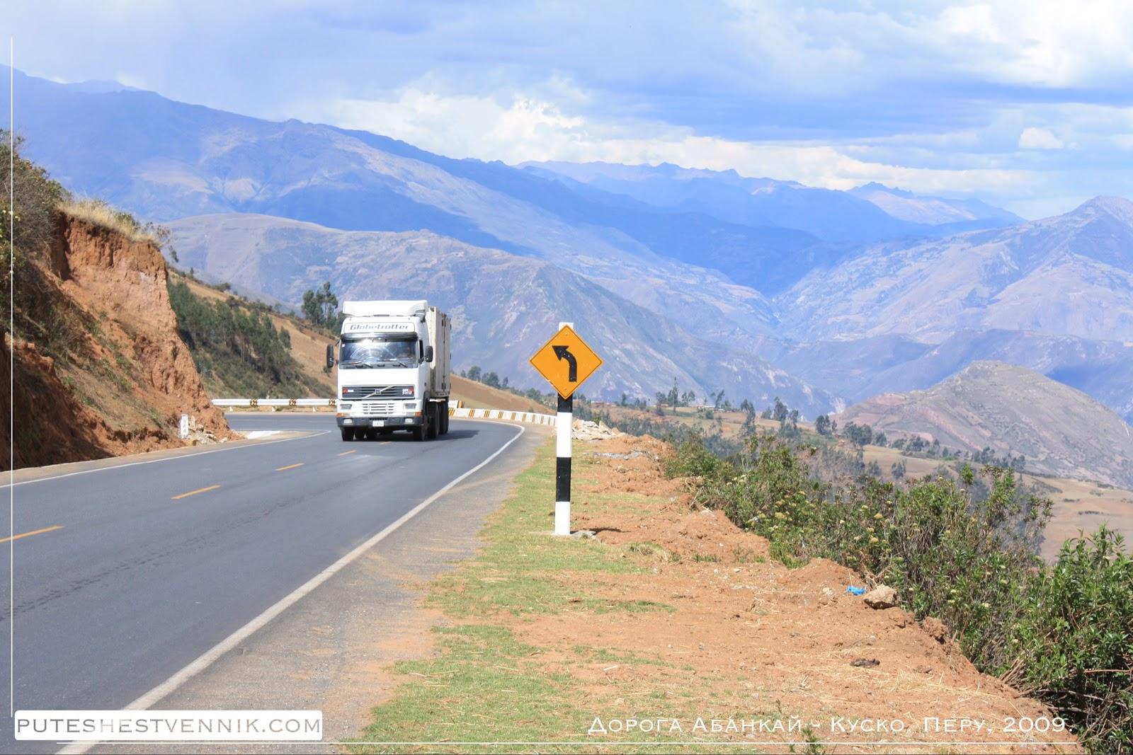 Дорога из Абанкая в Куско