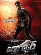 Watch Jaguar (2016) DVDScr Telugu Full Movie Watch Online Free Download
