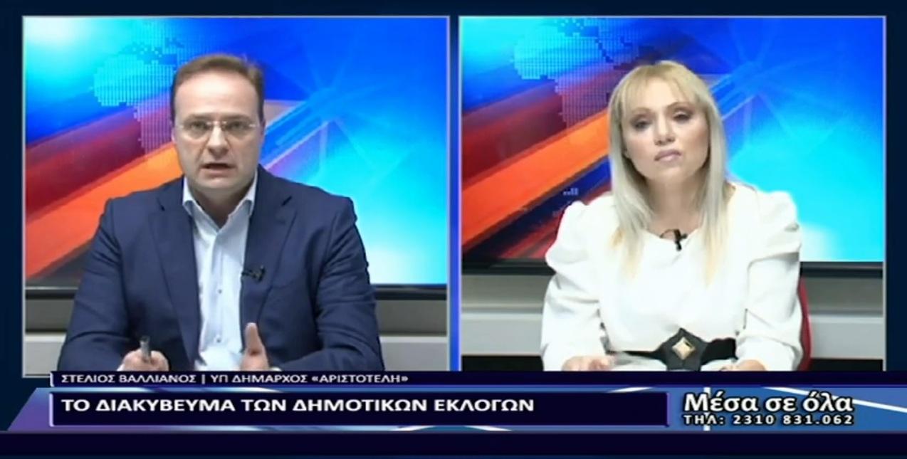 Συνέντευξη Στέλιου Βαλιάνου στη Βεργίνα Τηλεόραση  «Η Ομοφωνία μπορεί να είναι αυτοδύναμη από την πρώτη Κυριακή»