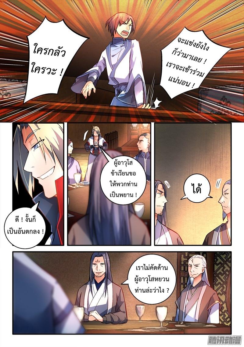อ่านการ์ตูน Spirit Blade Mountain 174 ภาพที่ 4